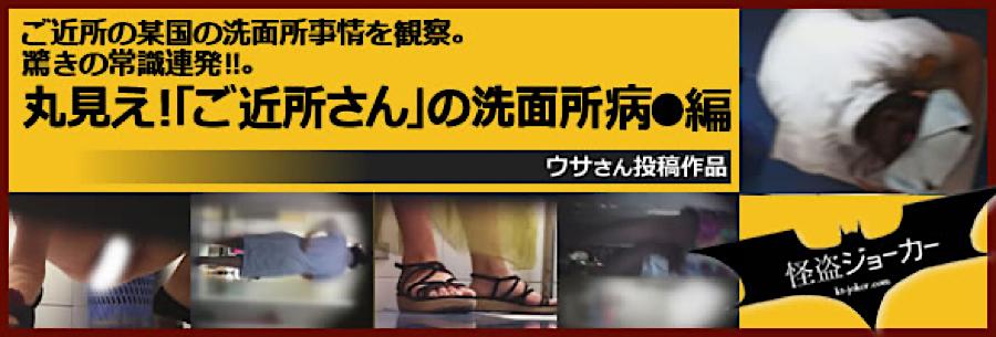 セックスアダルト動画|丸見え!「ご近所さん」の洗面所病●編|パイパンオマンコ