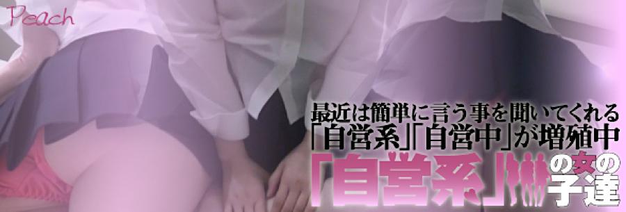 セックスアダルト動画|「自営系」の女の子達|おまんこパイパン