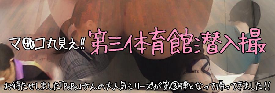 セックスアダルト動画|限定配信マ○コ丸見え!!第三体育館潜入撮|おまんこ