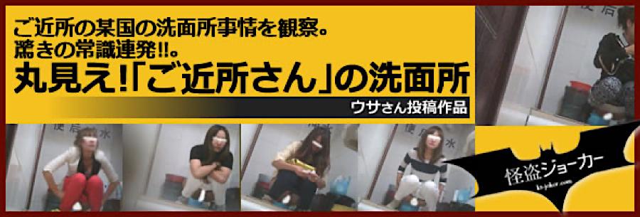 セックスアダルト動画|丸見え!「ご近所さん」の洗面所|マンコ