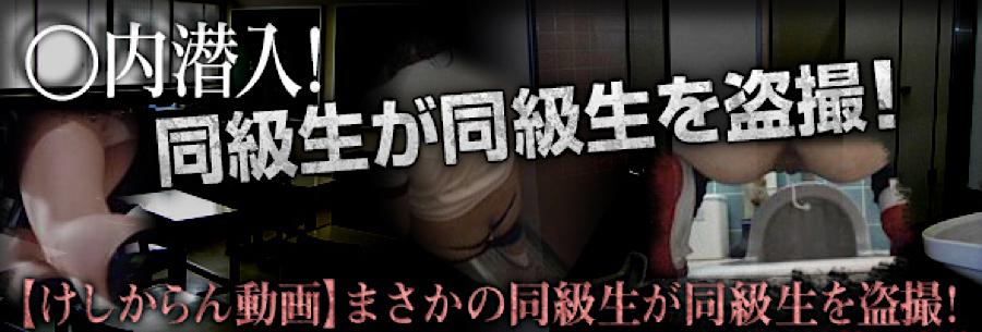 セックスアダルト動画|◯内潜入!同級生が同級生を盗SATU!|パイパンオマンコ