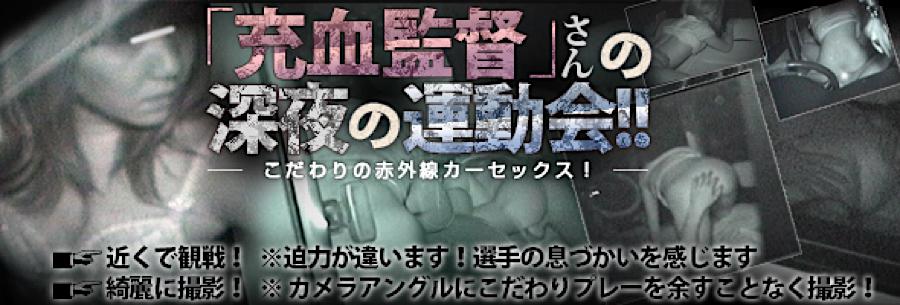 セックスアダルト動画|「充血監督」さんの深夜の運動会!!|オマンコ丸見え