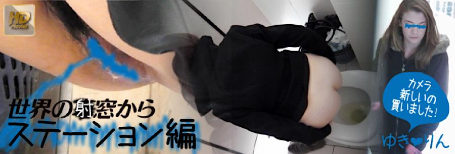 セックスアダルト動画|世界の射窓から~ステーション編~|おまんこパイパン
