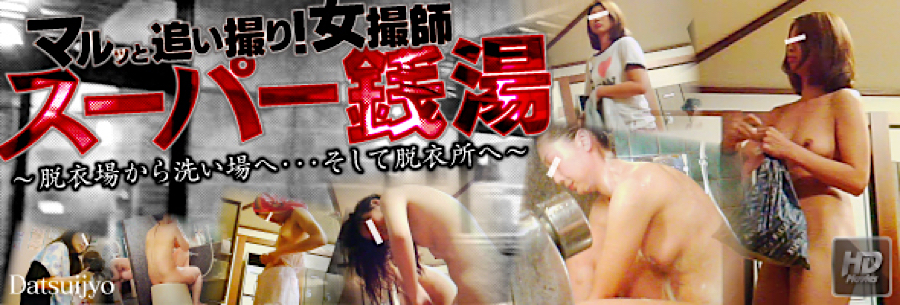 セックスアダルト動画|マルッと追い撮り!女撮師 スーパー銭湯|まんこ