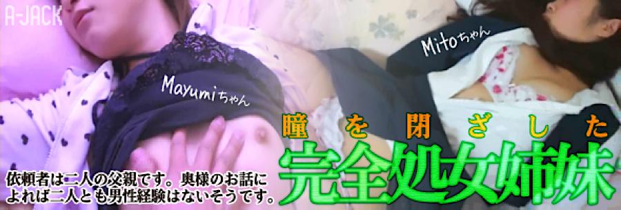 セックスアダルト動画|瞳を閉ざした完全処女二人嬢|マンコ