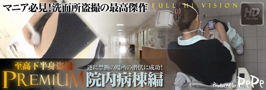 セックスアダルト動画|至高下半身盗SATU-PREMIUM-【院内病棟編】|マンコ無毛