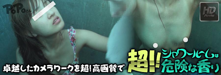 セックスアダルト動画|シャワールームは超!!危険な香り|無毛まんこ