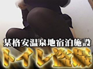 セックスアダルト動画|某格安温泉地宿泊施設ト●レ盗satu|パイパンオマンコ