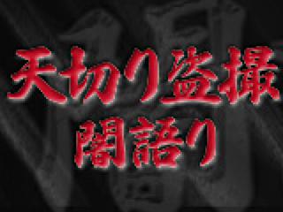 セックスアダルト動画|天切り盗SATU 闇語り|おまんこ