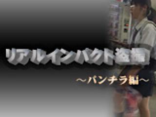 セックスアダルト動画|リアルインパクト盗SATU〜パンチラ編〜|無修正マンコ