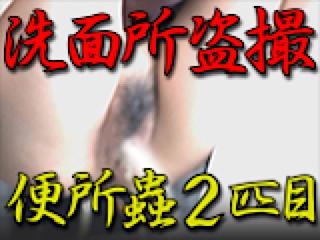 セックスアダルト動画|洗面所盗SATU BEN所蟲リターンズ2匹目|パイパンマンコ