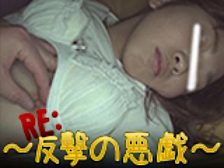 セックスアダルト動画|RE:~反撃の悪戯~|オマンコ