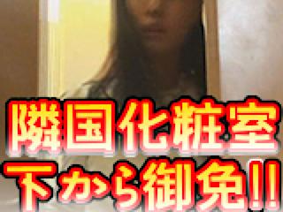セックスアダルト動画|隣国化粧室下から御免!!|マンコ