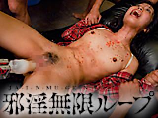 セックスアダルト動画|邪淫無限ループ|無毛まんこ