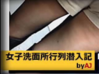 セックスアダルト動画|女子洗面所行列潜入記|無毛おまんこ