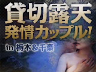 セックスアダルト動画|貸切露天 発情カップル!|丸見えまんこ