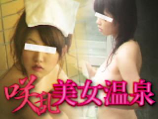 セックスアダルト動画|咲乱美女温泉-覗かれた露天風呂の真向裸体-|マンコ無毛