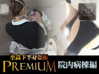 セックスアダルト動画|至高下半身盗SATU-PREMIUM-【院内病棟編】|オマンコ