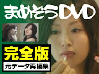 セックスアダルト動画|まめぞうDVD完全版|マンコ無毛