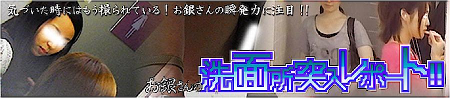 セックスアダルト動画|洗面所突入レポート!|マンコ無毛