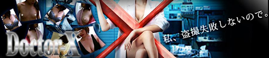 セックスアダルト動画|Doctor-X元医者による反抗|無毛まんこ