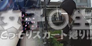 セックスアダルト動画|女子〇生こっそりスカート捲り!!|無毛まんこ