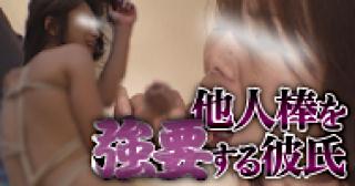 セックスアダルト動画|★他人棒を強要する彼氏|まんこ
