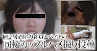 セックスアダルト動画|★同じ居酒屋の社員とバイトの同棲カップル|無毛おまんこ