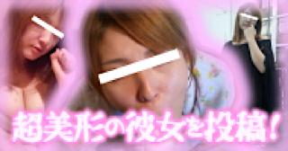 セックスアダルト動画|★超美形の彼女を投稿!!|まんこ無修正