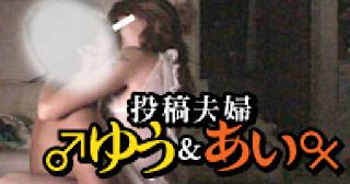 セックスアダルト動画|★おしどり夫婦のyou&aiさん投稿作品|無毛まんこ
