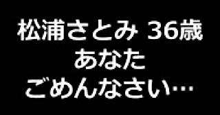 セックスアダルト動画|★松浦さとみ 36歳 あなたごめんなさい…淫ら妻の日帰り情事。|マンコ無毛