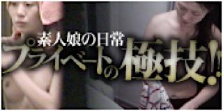 セックスアダルト動画|プライベートの極技!!|マンコ