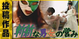 セックスアダルト動画|斬新な男女の営み|オマンコ丸見え
