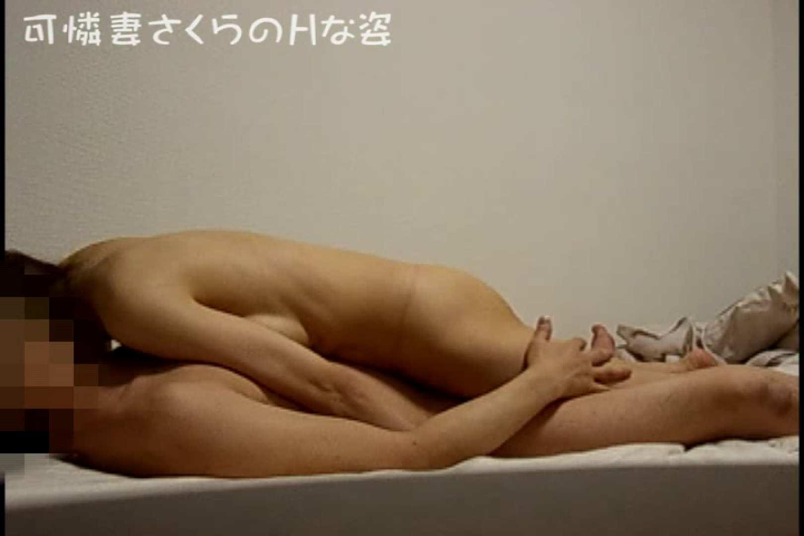 可憐妻さくらのHな姿vol.3 セックス エロ無料画像 73PIX 29