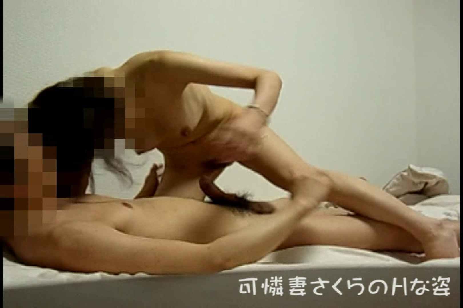 可憐妻さくらのHな姿vol.3 セックス エロ無料画像 73PIX 65