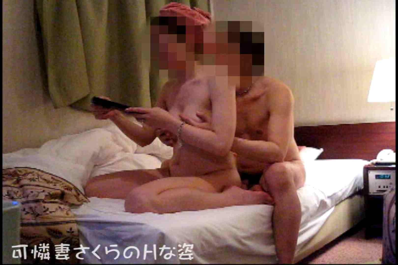 可憐妻さくらのHな姿vol.5前編 美乳 オメコ無修正動画無料 108PIX 14