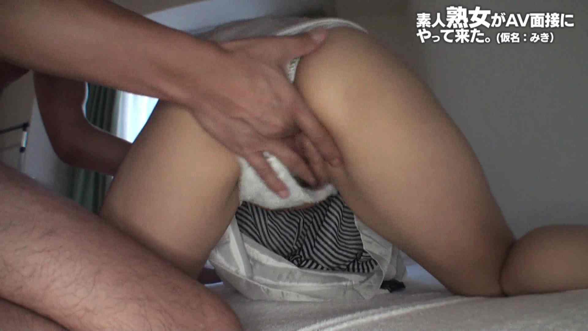 素人熟女がAV面接にやってきた (熟女)みきさんVOL.04(前編) 熟女 ぱこり動画紹介 82PIX 34
