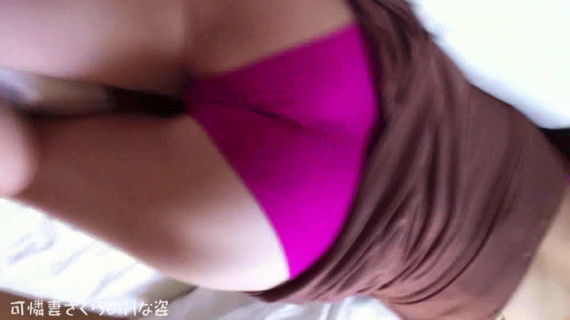 可憐妻さくらのHな姿vol.24 おっぱい アダルト動画キャプチャ 103PIX 6