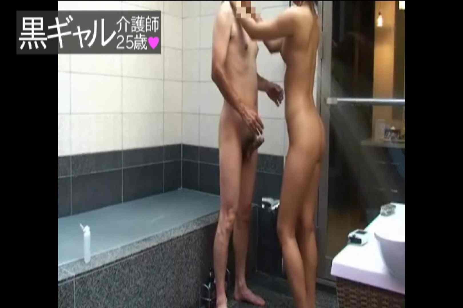 独占入手 従順M黒ギャル介護師25歳vol.4 OLヌード天国 盗み撮り動画キャプチャ 105PIX 14