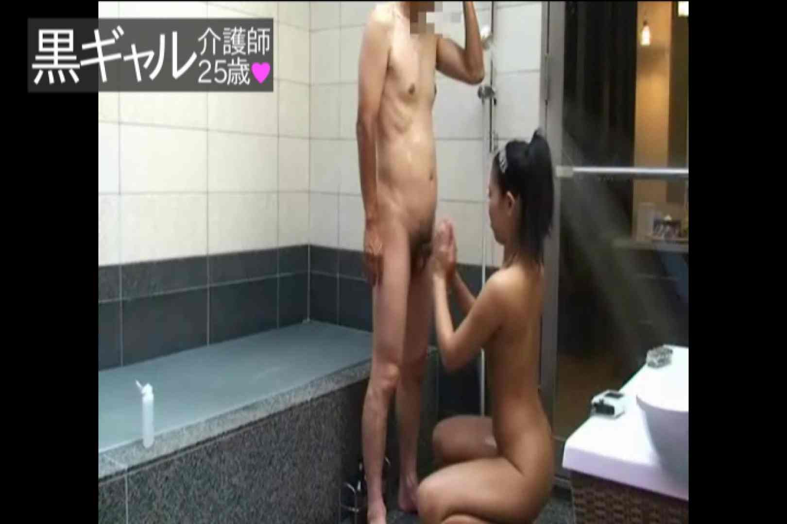 独占入手 従順M黒ギャル介護師25歳vol.4 ギャル AV無料 105PIX 15