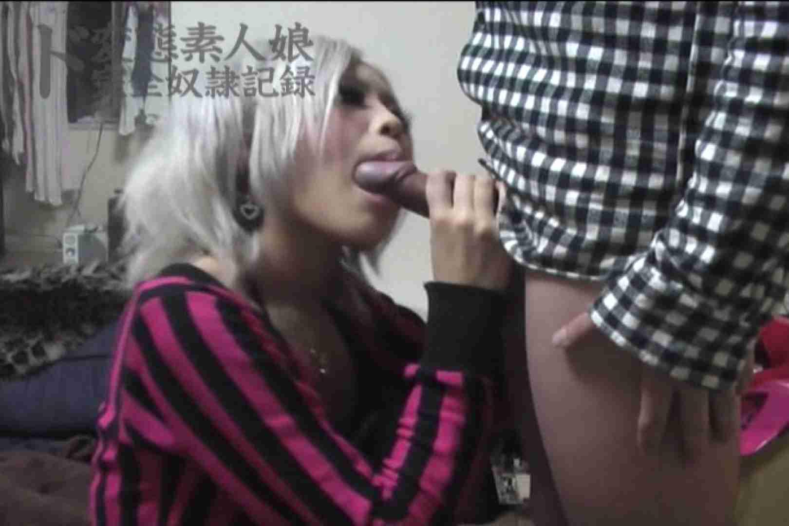 ド変態素人嬢完全奴隷記録 ~其の拾~ SEX オマンコ動画キャプチャ 51PIX 2
