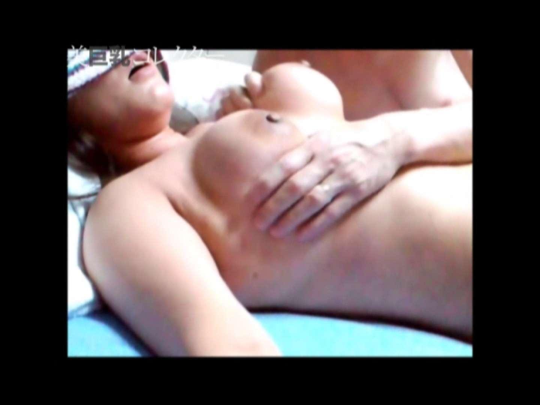 泥酔Iカップ爆乳美女 爆乳  102PIX 3