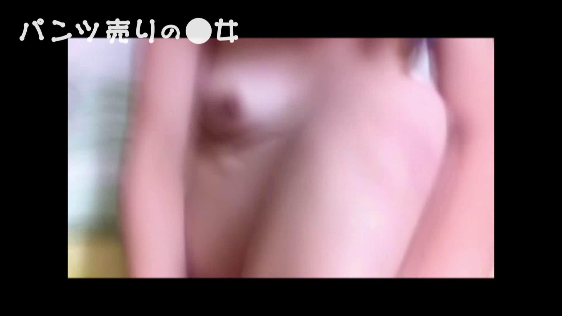 新説 パンツ売りの女の子nana05 SEX おめこ無修正動画無料 61PIX 8