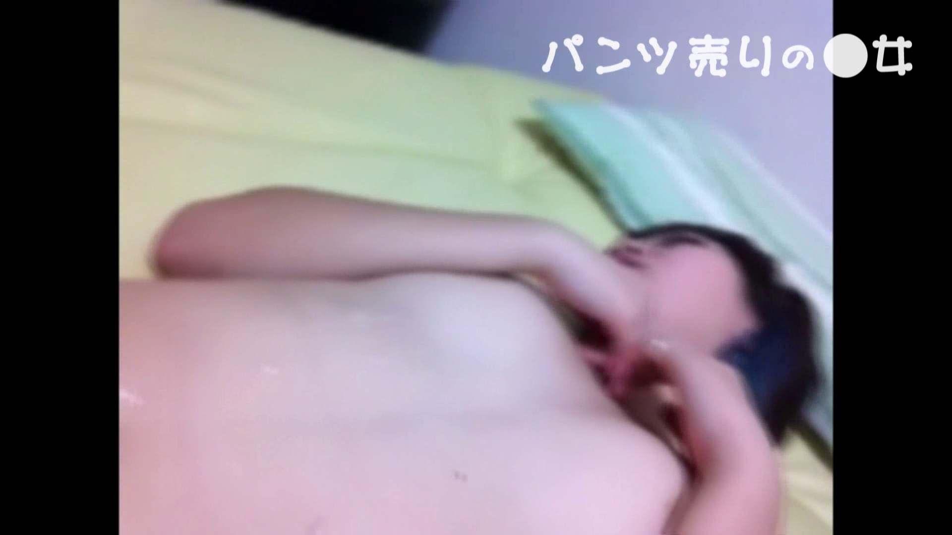 新説 パンツ売りの女の子nana05 投稿   プライベート投稿  61PIX 58