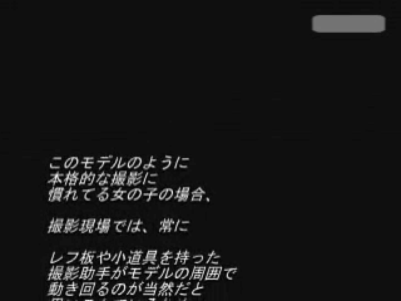 モデル事務所の裏事情Vol.2 OLヌード天国  80PIX 5