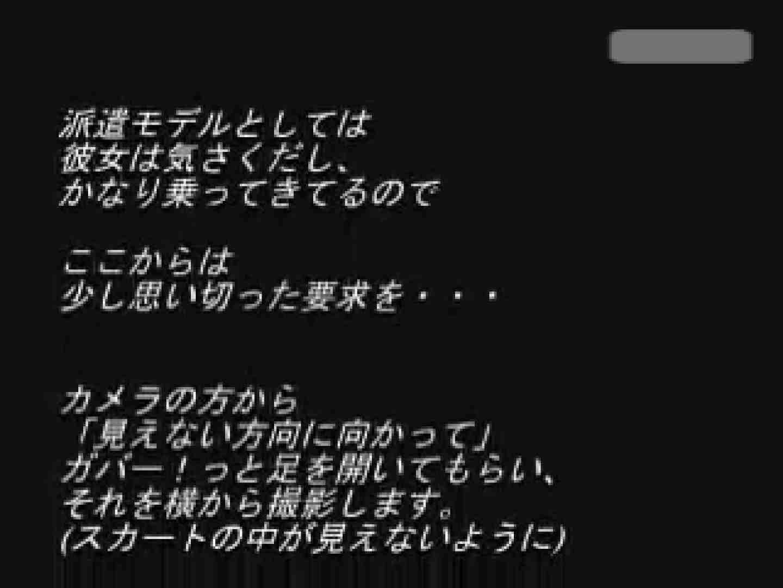 モデル事務所の裏事情Vol.2 OLヌード天国  80PIX 55